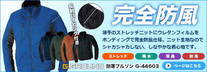 ウレタンフィルムボンディングで完全防風 G-GROUND 防寒ブルゾン G-44603