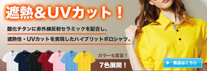 遮熱素材で暑さを防ぐハイブリットポロシャツ『桑和 50560シリーズ』