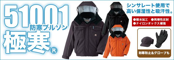 防寒帽子、グローブもあります!シンサレート使用で吸水性抜群にあったか旭蝶繊維 極寒 51001シリーズ
