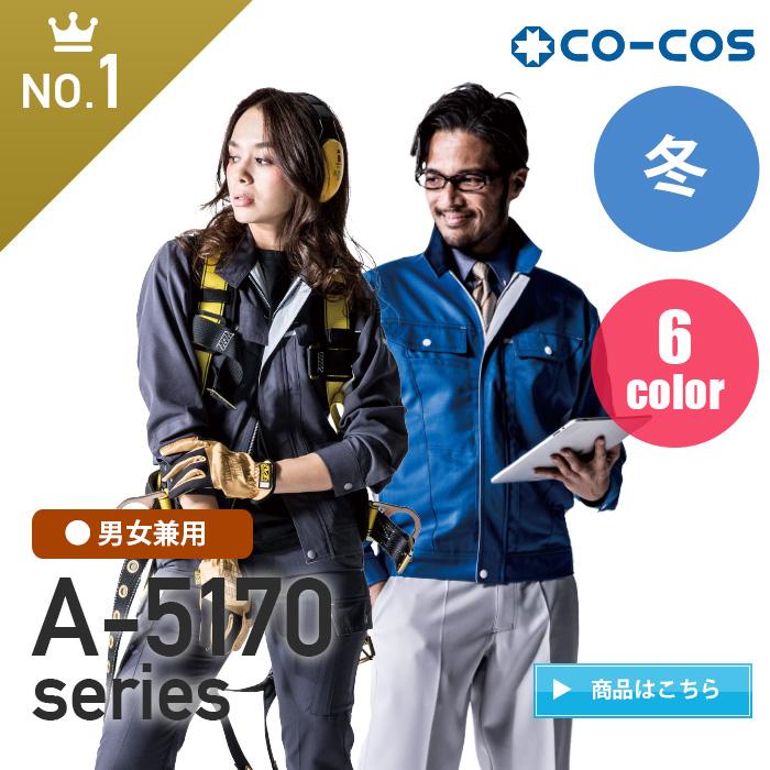 『スリムなのに動きやすい」立体カット採用。コーコスA5170シリーズ