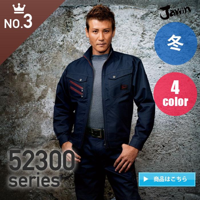 jawin(ジャウィン)52300シリーズ