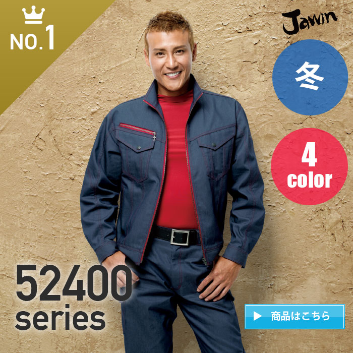 jawin(ジャウィン)52400シリーズ