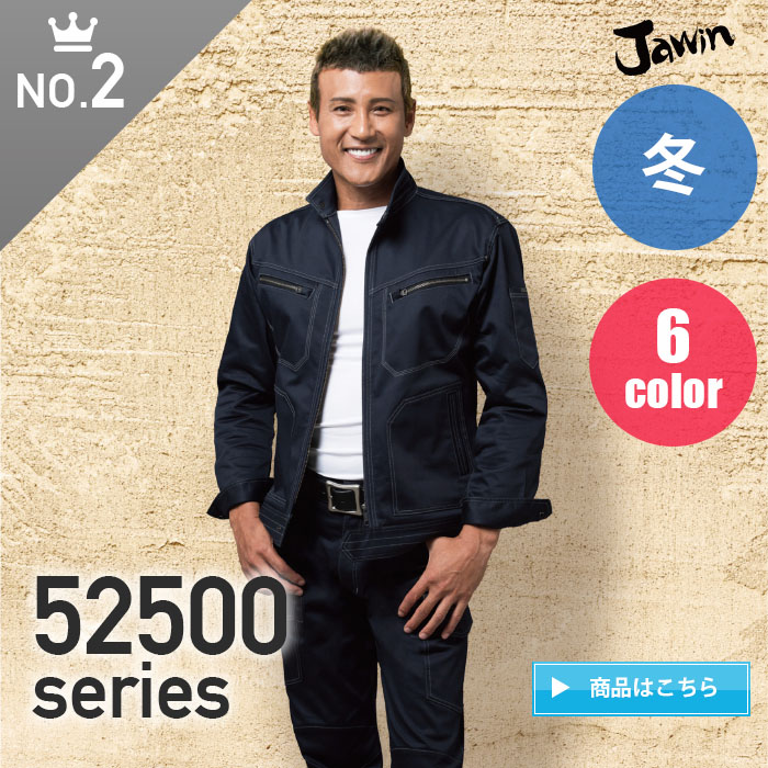 jawin(ジャウィン)52500シリーズ