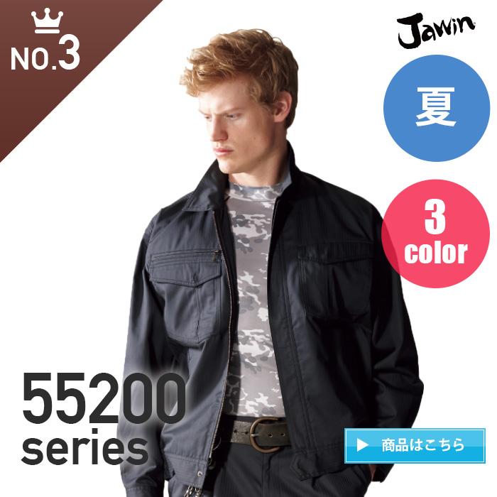 jawin(ジャウィン)55200シリーズ