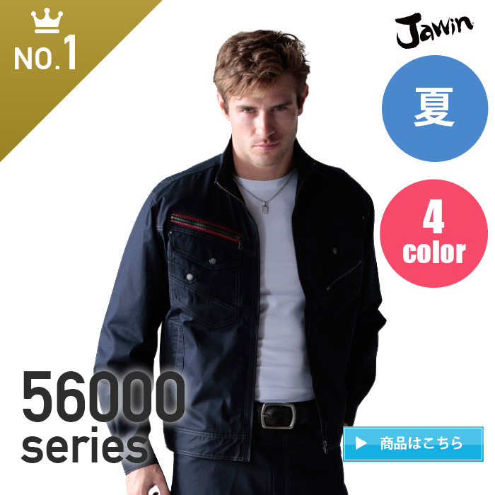 jawin(ジャウィン)56000シリーズ