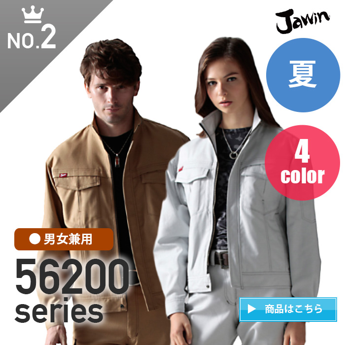 jawin(ジャウィン)56200シリーズ