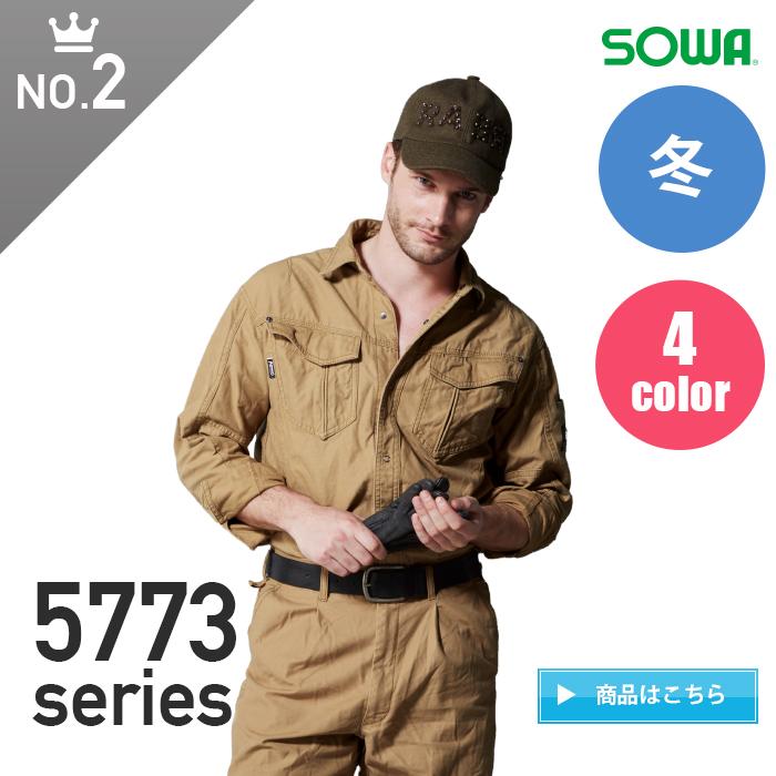 桑和 5773シリーズ