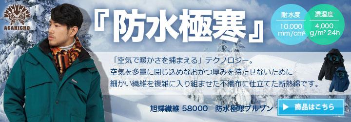 旭蝶繊維のハイクオリティ防水極寒58000シリーズ