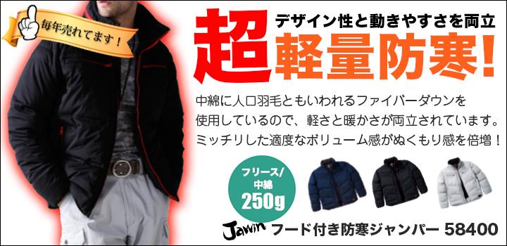 中綿なので適度なボリューム感と温かさの超軽量防寒『Jawin 58400』