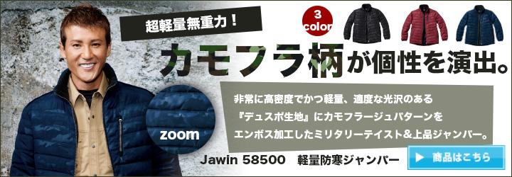 超軽量無重力!デュスポ生地を使用したミリタリーテイストジャンパー『Jawin 58500』