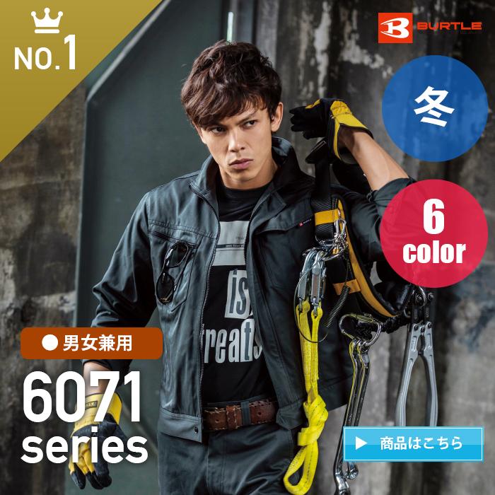 企業ユニフォーム採用率No.1!!『burtle(バートル)6071シリーズ』