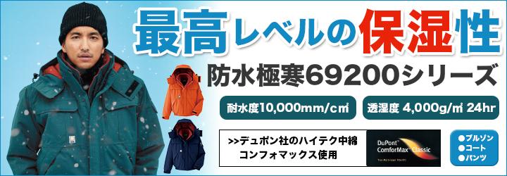 高耐水度で激しい雨や、風にも対応!の防水極寒 69200シリーズ