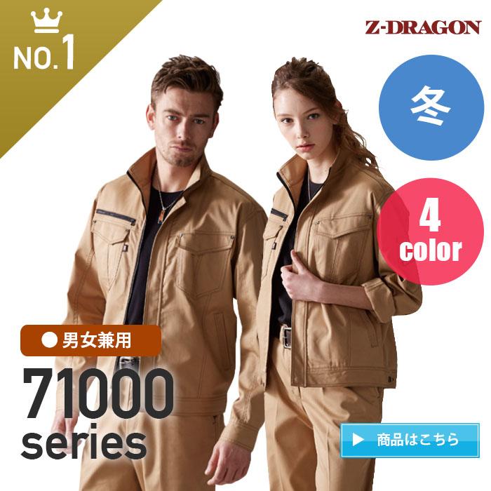 Z-DRAGON(ジードラゴン)71000シリーズ