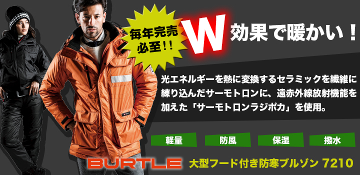 毎年完売必至!W効果で暖かい『バートル 7210 大型フード付き防寒ブルゾン』