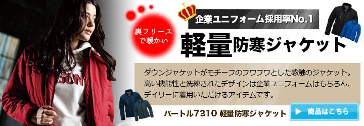 企業ユニフォーム採用率No.1軽量防寒ジャケット『バートル 7310 軽量防寒ジャケット』