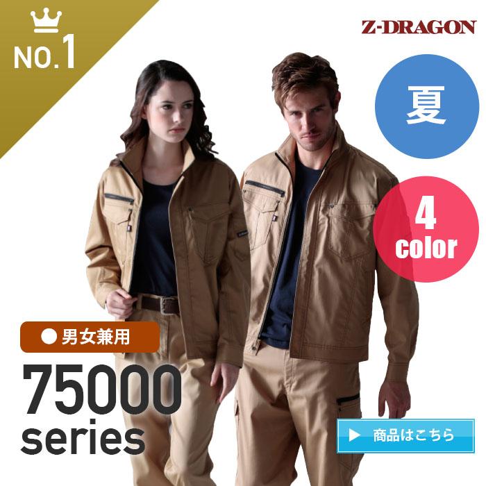 Z-DRAGON(ジードラゴン)75000シリーズ