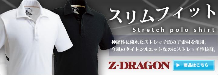 スリムフィットポロシャツ『Z-DRAGON(ジードラゴン)75114』