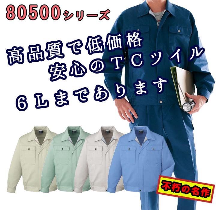 自重堂 80502 ツータックカーゴパンツ│じちょうどう Jichodo