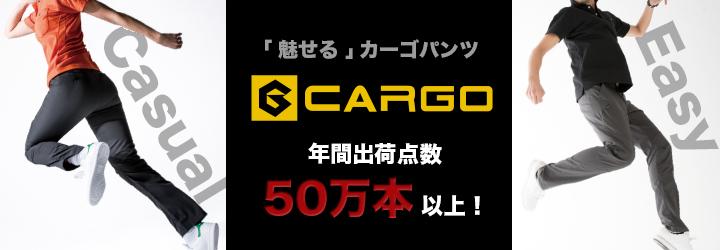 「魅せる」カーゴパンツ「Gカーゴ」