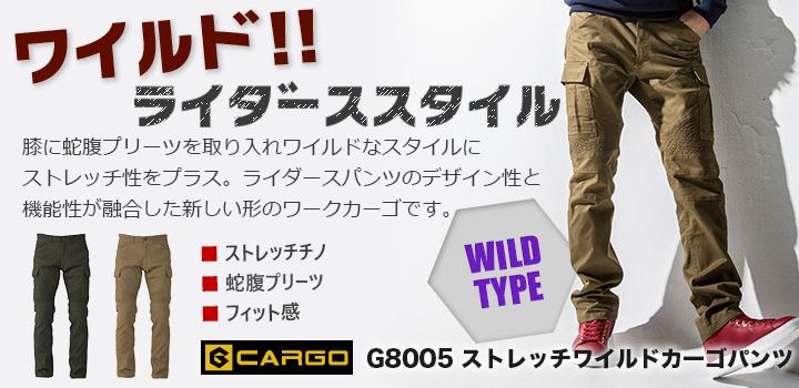 蛇腹ストレッチにデザイン性抜群のライダーススタイルのワイルドカーゴ『コーコス Gカーゴ G8005』