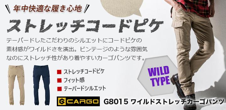 シンプルスタイルにコードピケの快適な履き心地が人気『コーコス Gカーゴ G8015』