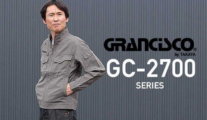 タカヤ商事の涼しい作業服『GC-2700』の解説
