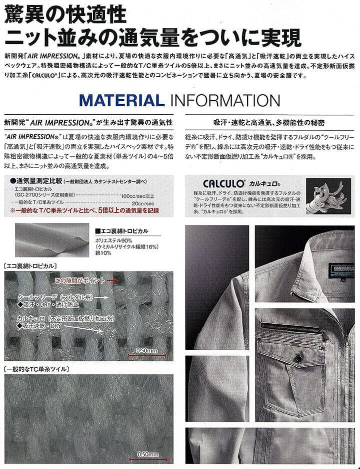 タカヤ商事の涼しい作業服『GC-2700』涼しさの秘密