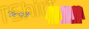 ジーカーゴに合わせたいTシャツ