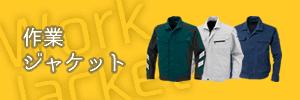 ジーカーゴに合わせたい作業ジャケット