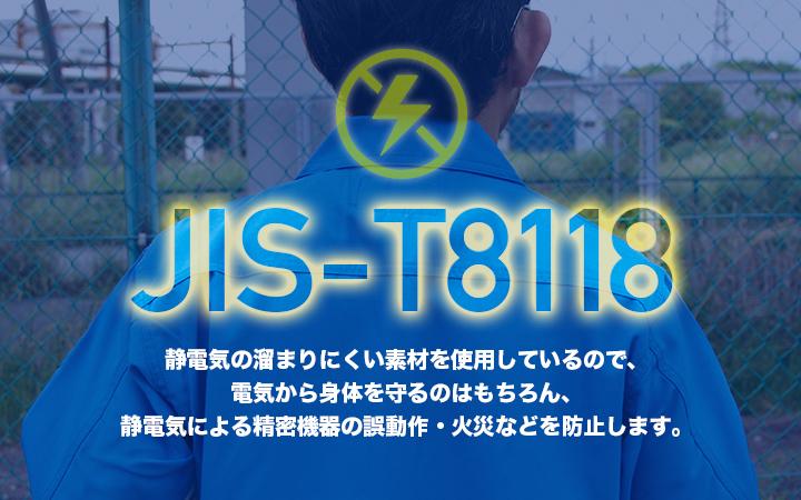 静電気から身体を守る!JIS-T8118帯電防止作業服