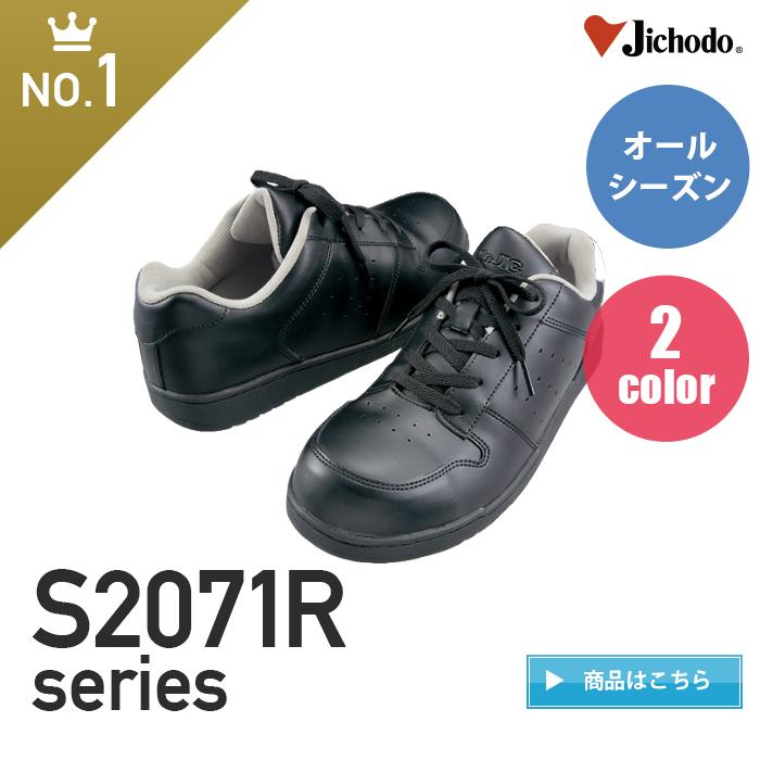 自重堂 S2071Rシリーズ