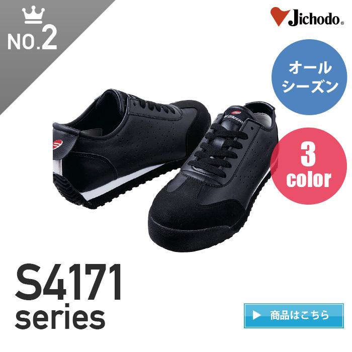 自重堂 S4171シリーズ