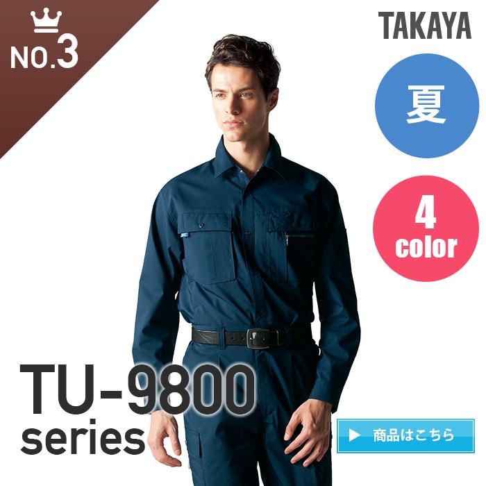 タカヤ高通気シリーズ「爽着」。シンプルなデザインであらゆる職場に