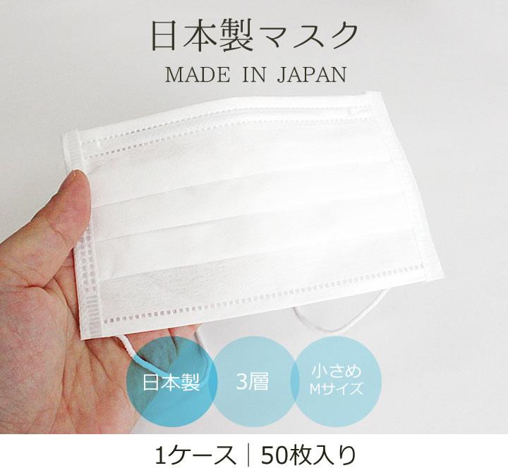 日本製マスク・小さめMサイズ