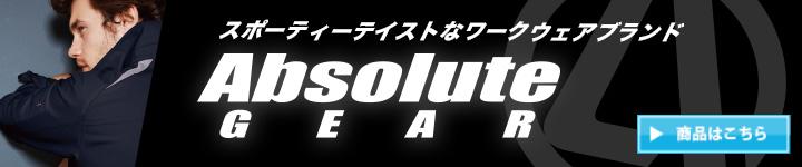 Absolute Gear(アブソリュートギア)作業服
