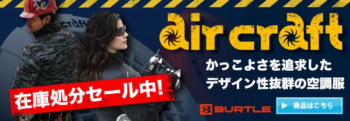 バートル空調服 air craft(エアークラフト)