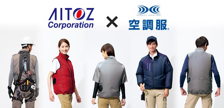 イベントからワークにも幅広く活躍するアイトス空調服