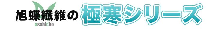 旭蝶繊維の冷凍庫用ハイテク防寒着極寒シリーズ