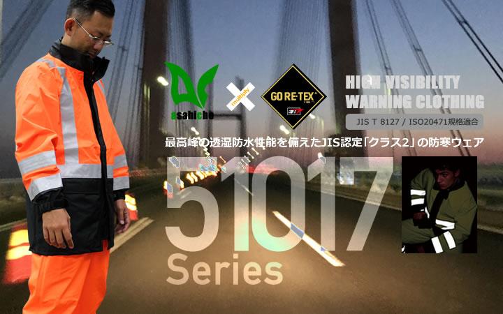 旭蝶繊維のゴアテックス高視認性安全服・51017シリーズ