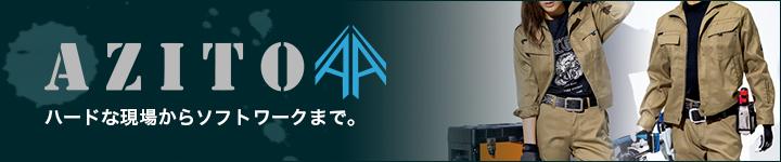 かっこいいウェアは仕事のやる気にもつながる。ハードからソフトまで対応した人気ブランド『AZITO(アジト)』