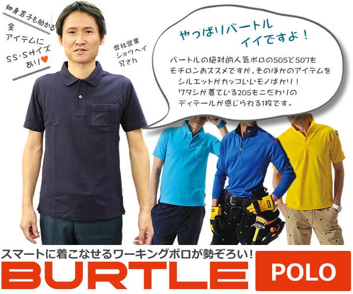 バートルのポロシャツ