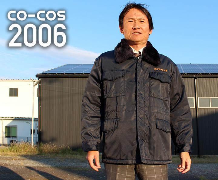 コーコスナイロンカストロコート2006
