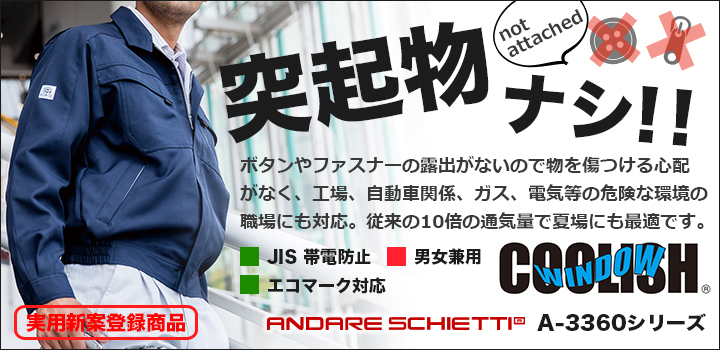 ボタン、チャックなどの突起物なし!工場、自動車関係、ガス、電気等の危険が環境でも安心『コーコス Andare schietti(アンドレスケッティ)A-3361シリーズ』