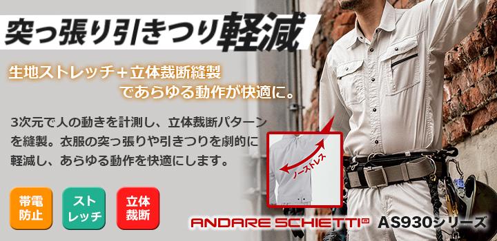 衣服の突っ張り、引きつりを軽減した立体裁断!あらゆる動作を快適にした『コーコス Andare schietti(アンドレスケッティ)AS931シリーズ』