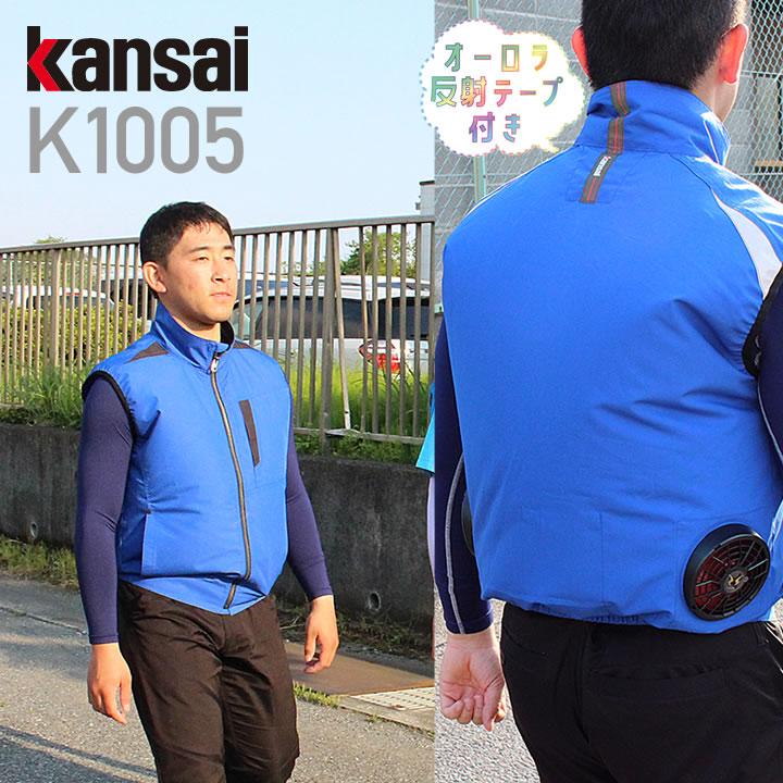 KANSAI×空調風神服 K1005 ベスト(T/C)│大川被服(カンサイユニフォーム)