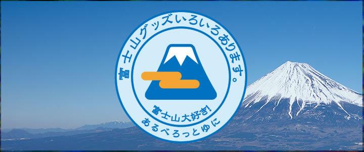 富士山グッズ特集