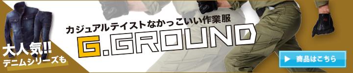 G-GROUND(ジーグラウンド)作業服