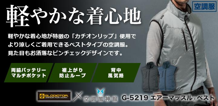 軽いから涼しい!ピンチャック柄でカジュアルに着こなせる『コーコス空調服 G-5219』