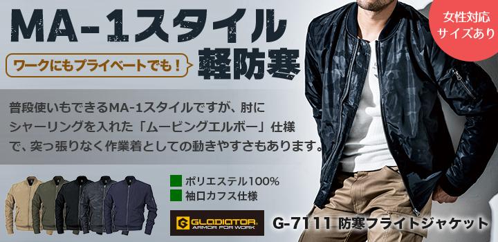 ワークにもプライベートにも使えるMA-1スタイル軽防寒『GLADIATOR(グラディエーター)G-7111』