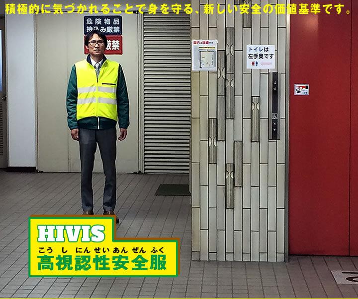 HIVIS/高視認性安全服-目立つ服を着用して気づいてもらうことで車両からの安全を守るという注目のワークウェア